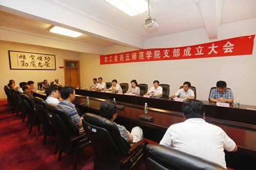 0625农工党支部成立.jpg