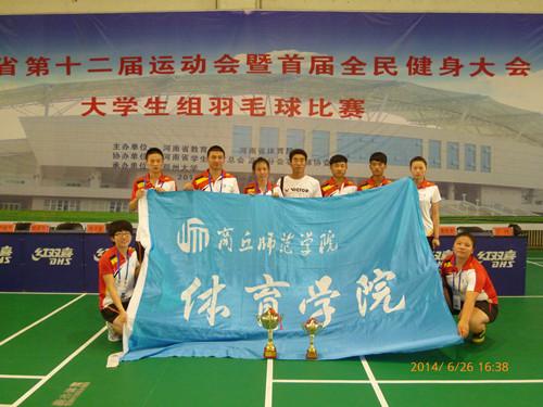 0626体育学院十二届全运会羽毛球比赛.jpg
