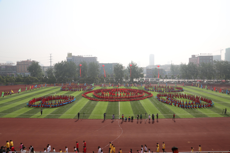 商丘师范学院第十五届径运动会暨教职工运动会隆重开幕