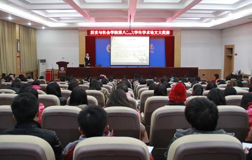 历史与社会学院第八届学术论文大赛.jpg