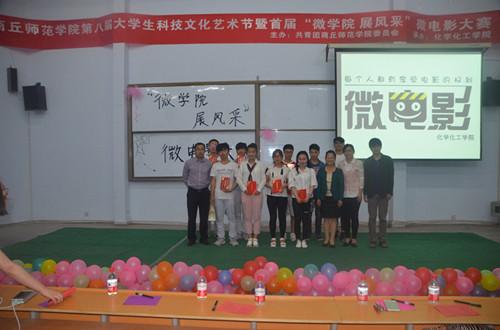 0520化学化工学院第八届科技文化节.jpg