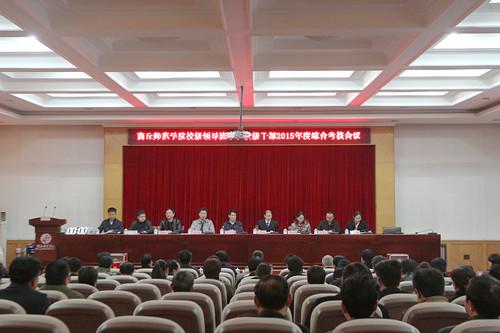 0304校级干部考核会议.jpg