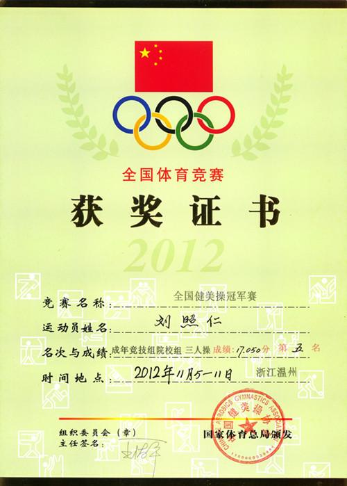 tiyuehuojiang2.jpg