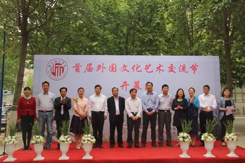 0511商丘师范学院首届外国文化艺术交流节成功举办1.jpg