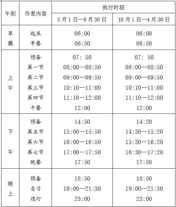 作息时间表片2.jpg
