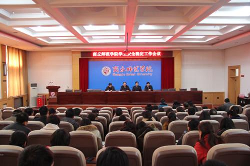 3月7日学生安全稳定工作会议.jpg
