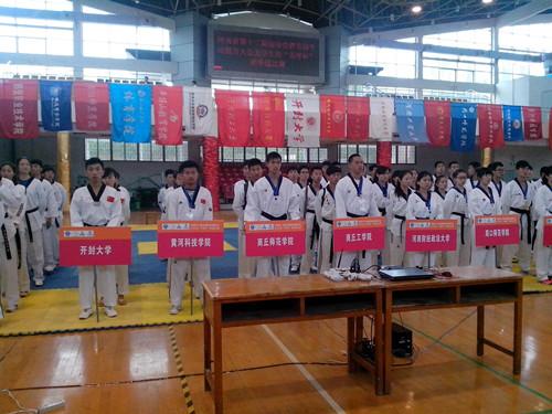 5月26日跆拳道比赛.jpg