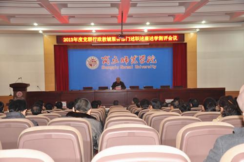 1月11日中层干部述职述廉测评会议.jpg