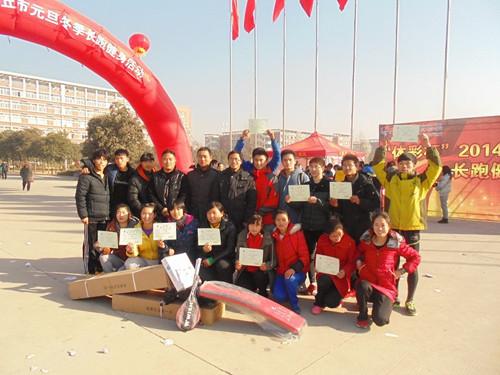 体育学院田径队参加2014年商丘市元旦长跑活动.jpg