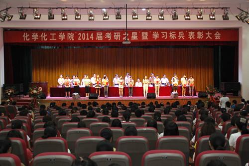 5月22日化学化工学院考研表彰会.jpg