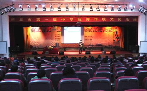 第一届中华优秀传统文化论坛1.jpg
