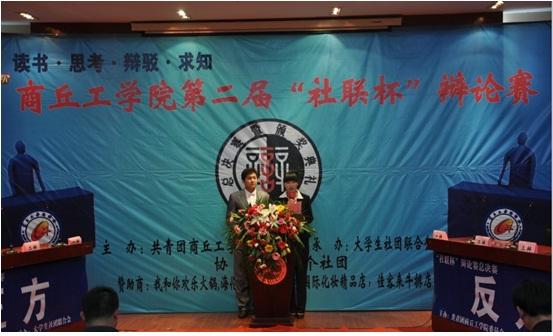 我校社团联合会受邀参观商丘工学院第二届辩论赛.jpg