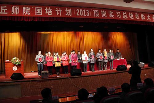 国培计划2013顶岗实习总结表彰会2.jpg
