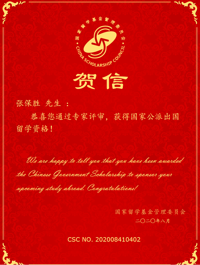 商丘师范学院获批1项国家留学基金委河南省地方合作项目