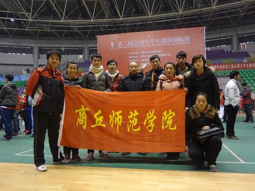 体育学院学生参加第三届全国大学生毽球比赛喜得佳绩.jpg
