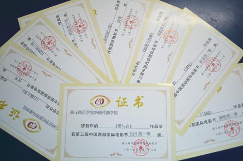0811新传获奖证书.jpg