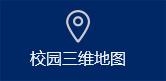 校yuan三wei地图